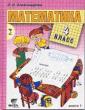 Александрова Математика 4 класс. Учебник Часть № 1. (Вита-Пресс)