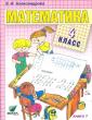 Александрова Математика 4 класс. Учебник Часть № 1. ФГОС (Вита-Пресс)