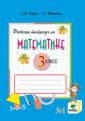 Давыдов Горбов Математика 3 класс Рабочая тетрадь 1 часть (Вита-пресс) ФГОС