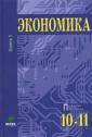 Иванов  Экономика  10-11 класс  Книга 1  Учебник. Профильный уровень  (Вита-пресс)