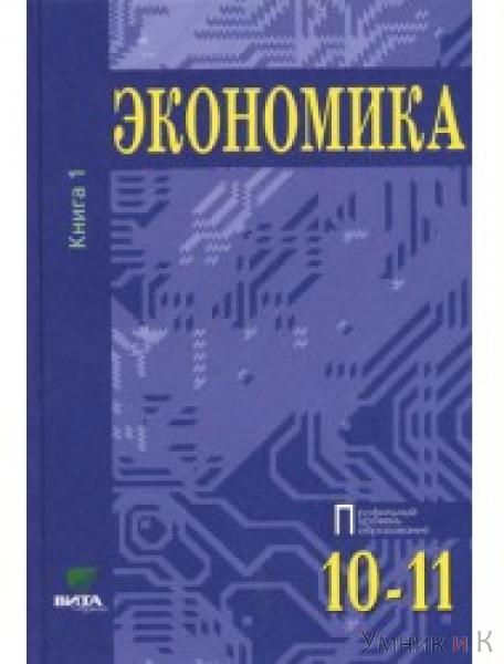 Учебник экономика 10-11 классы иванов 2008 (часть 1.