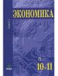 Иванов Экономика. 10-11 класс Книга 1  Профильный уровень. Учебник  (Вита-пресс) (Комплект)