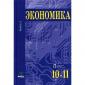 Иванов Экономика. 10-11 класс Книга 2  Профильный уровень. Учебник  (Вита-пресс) (Комплект)