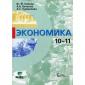Кайзер Экономика. 10-11 класс Базовый курс Учебник для общеобразовательных учреждений (Вита-пресс)