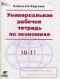 Киреев Универсальная рабочая тетрадь по экономике для 10-11 класс (Вита-пресс)