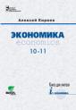 Киреев Экономика 10-11 класс  Методика (Вита-пресс)