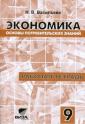 Кузнецова Экономика.Основы потребительских знаний 9 класс Учебник (Вита-пресс)