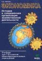 Липсиц Экономика. История и современная организация хозяйственной деятельности 7-8 класс  (Учебник может быть использован в 9 классе)(Вита-пресс)