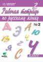 Ломакович Рабочая тетрадь по русскому языку 4 класс Часть 2 (Вита-пресс)