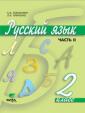 Ломакович Русский язык. Учебник 2 класс. Часть 2 ФГОС (Вита-Пресс)