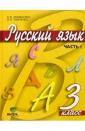 Ломакович Русский язык. Учебник 3 класс. Часть 1 ФГОС (Вита-Пресс)
