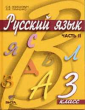 Ломакович Русский язык. Учебник 3 класс. Часть 2 ФГОС (Вита-Пресс)