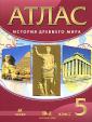 Атлас 5 класс История Древнего мира. (ст.50)