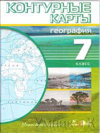 География.7класс Контурные карты.(Учись быть первым!)(ДИК)