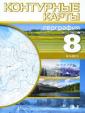 География.8класс Контурные карты.(Учись быть первым!)(ДИК)