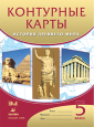 Контурные карты Истории древнего мира 5 класс Дрофа