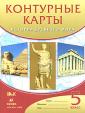 Контурные карты Истории древнего мира 5 класс (ст.120)