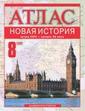 Атлас.  Новая История часть 2. 8 класс /Пономарев