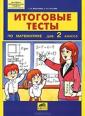 Мишакина Итоговые  тесты  по математике  для 3 класса