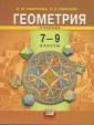 Смирнова  Геометрия.  7-9 класс Учебник (Мнемозина)
