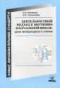 Матвеева Деятельностный подход к обучению в начальной школе: урок литературного чтения.(Вита-Пресс)