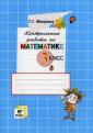 Микулина Контрольные работы по математике 3 класа (Вита-пресс)