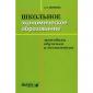 Михеева Школьное экономическое образование: методика обучения и воспитания. (Вита-пресс)