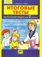 Мишакина Итоговые  тесты  по русскому языку  для 3 класса