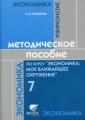 Новикова  Экономика: мое ближайшее окружение. Методика 7 класс (Вита-Пресс)