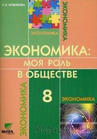 Новикова  Экономика:моя роль в обществе 8 класс Учебник (Вита-Пресс)