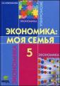 Новожилова  Экономика семьи  5 класс Учебное пособие.ФГОС(Вита-пресс)