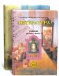 Бунеев. 11 класс  Литература  . Учебник (в 2-х частях)  (Базовый уровень)