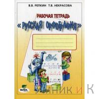 Репкин 3-4 класс Рабочая тетрадь