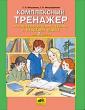 Мишакина Комплексный тренажер по литературному чтению и русскому языку для 2 класса