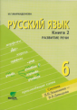 Репкин 6 класс Русский язык.  Учебник 2 часть (Маркидонова)  (Вита-Пресс)