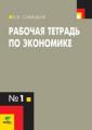 Савицкая  к Липсицу книге 1. Рабочая тетрадь по экономике № 1(Вита-пресс)