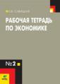 Савицкая  к Липсицу книге 1. Рабочая тетрадь по экономике № 2(Вита-пресс)