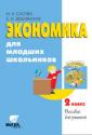 Сасова Экономика для младших школьников 2 класс Пособие для учителя (Вита-Пресс)только на CD