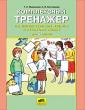 Мишакина Комплексный тренажер по литературному чтению и русскому языку для 3 класса