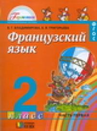 Владимирова 2 класс Французкий язык. Учебник. (в 2-х частях)  (21век)