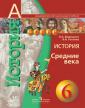 Ведюшкин 6 класс  История. Средние века.  Учебник (Сферы) (new)