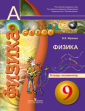 Жумаев Физика 9 класс  Тетрадь-экзаменатор (Сферы) (new)