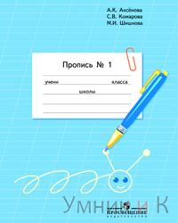 Аксенова 1 класс  Пропись Ч.1 (по Бгажноковой)  (VIII вид)