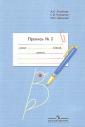 Аксенова 1 класс  Пропись Ч.2 (по Бгажноковой)  (VIII вид)