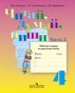 Аксенова 4 класс  Читай , думай , пиши ! Рабочая тетрадь по русскому  языку Ч.2 (VIII вид)