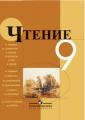 Аксенова 9 класс  Чтение (VIII вид)