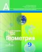 Александров Геометрия  9 класс  Учебник (7-9) NEW