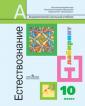 Алексашина Естествознание 10 класс   Учебник (Базовый  уровень)