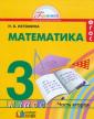 Истомина 3 класс  Математика.  Учебник. Часть 2. ФГОС (21век.)