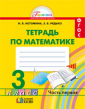 Истомина 3 класс  Математика.  Рабочая тетрадь № 1. ФГОС (21век.)